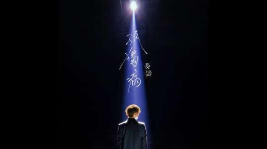 姜濤 Keung To 《孤獨病》 MV
