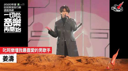 《2020 年度叱咤樂壇流行榜頒獎典禮》叱咤樂壇我最喜愛的男歌手:姜濤